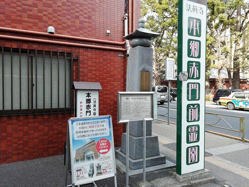 法眞寺 本郷赤門前霊園 入口の看板