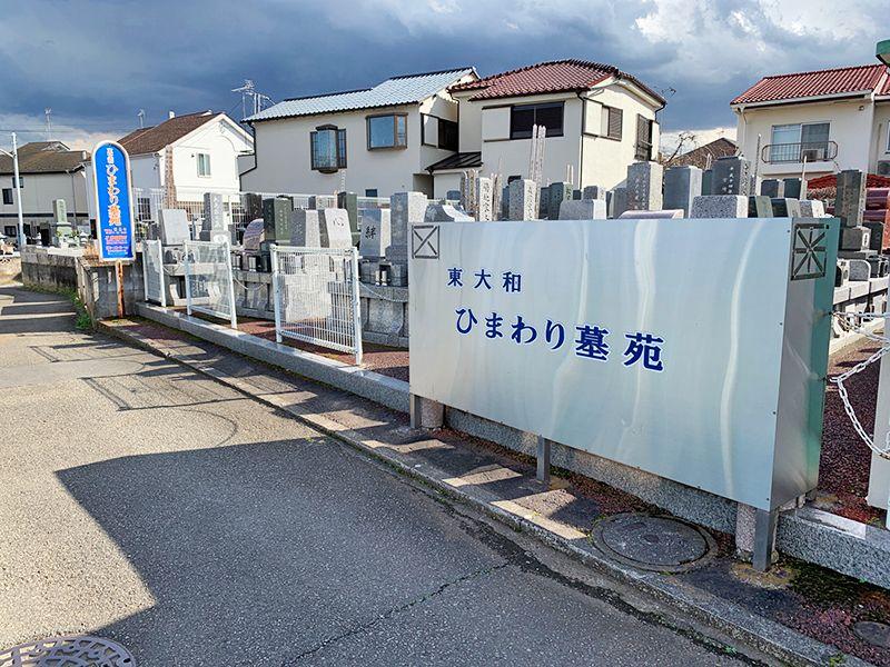 ひまわり墓苑 入口の大きな看板