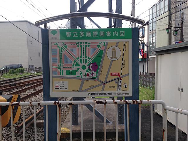 都立 多磨霊園 京王線「多磨駅」にある案内板