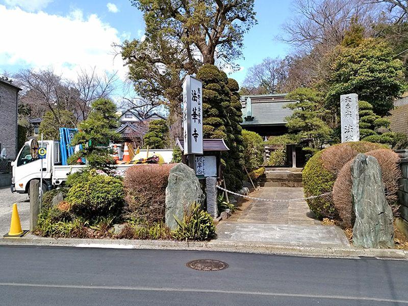 大倉山熊野霊園 「法華寺」入り口