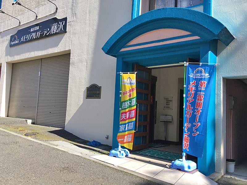 メモリアルガーデン藤沢 外観入口