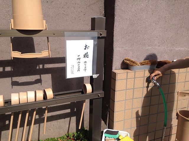 れんげ山霊園 手洗い場