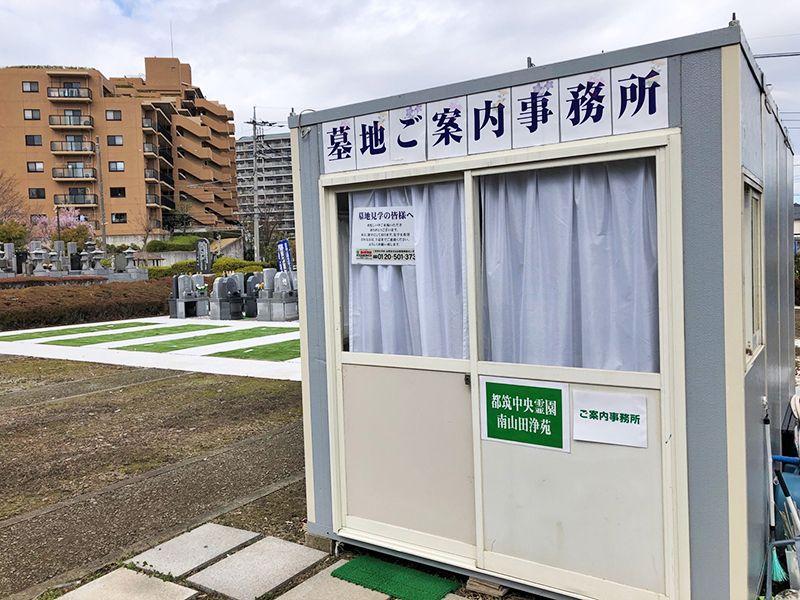 都筑中央霊園 案内事務所