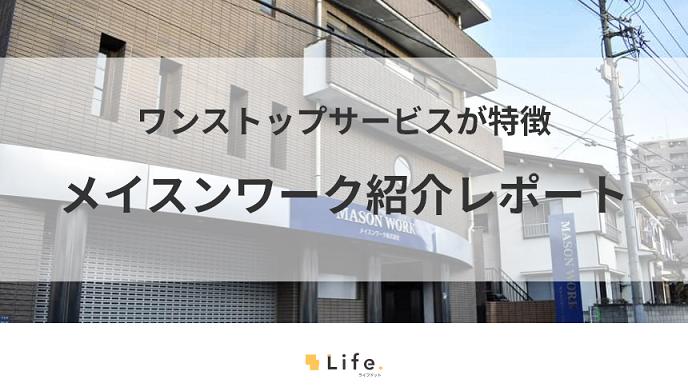 メイスンワーク紹介記事アイキャッチ