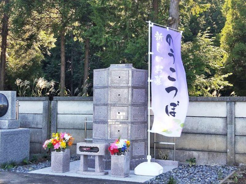 常円寺 のうこつぼ 永代供養墓「のうこつぼ」
