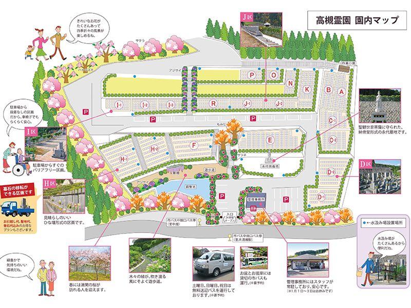 高槻霊園 園内マップ