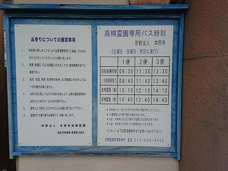 高槻霊園 霊園専用バスの時刻表