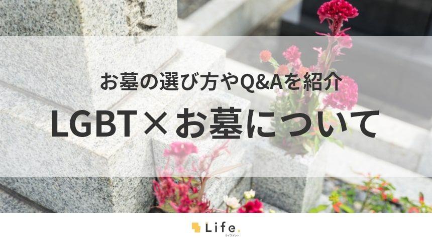 【LGBT お墓】アイキャッチ画像