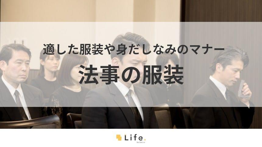 【法事 服装】アイキャッチ画像
