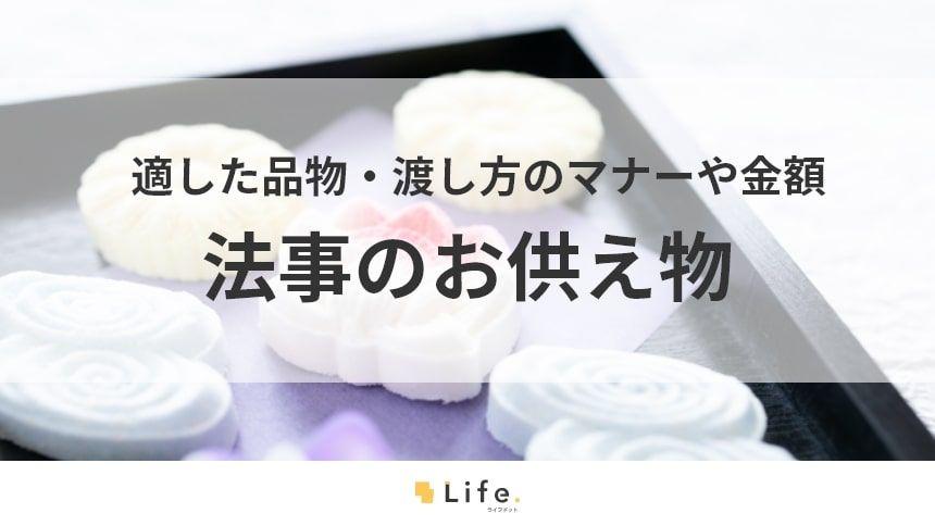 【法事 お供え物】アイキャッチ画像