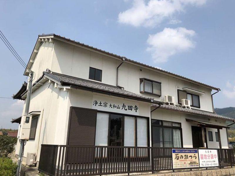 九田寺 のうこつぼ