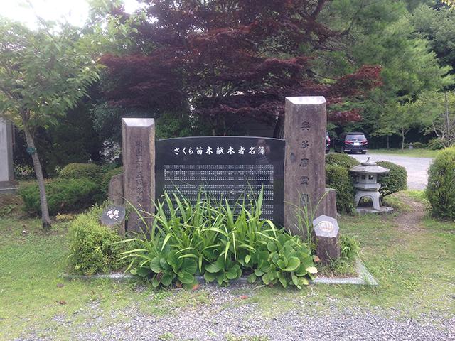 奥多摩霊園 さくら苗木献木者名簿の石碑