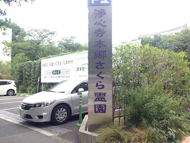 浄心寺 本郷さくら霊園 大きな看板で分かりやすい駐車場