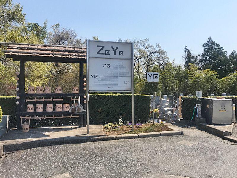 森林公園昭和浄苑 桶も完備された水汲み場