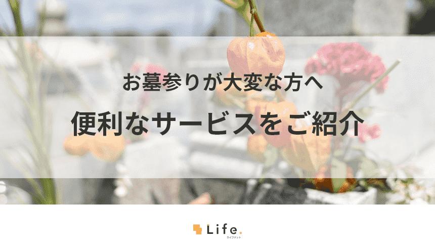 お墓参りのサービス紹介記事アイキャッチ