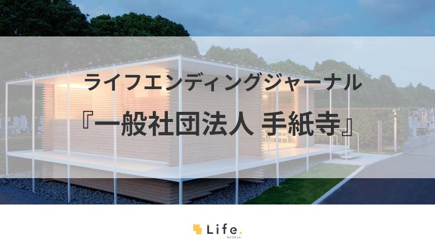 手紙寺の紹介記事アイキャッチ