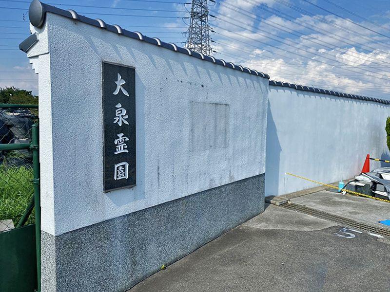 大泉霊園 白壁が美しい入口
