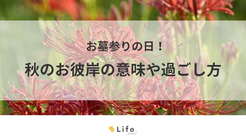 秋のお彼岸記事アイキャッチ