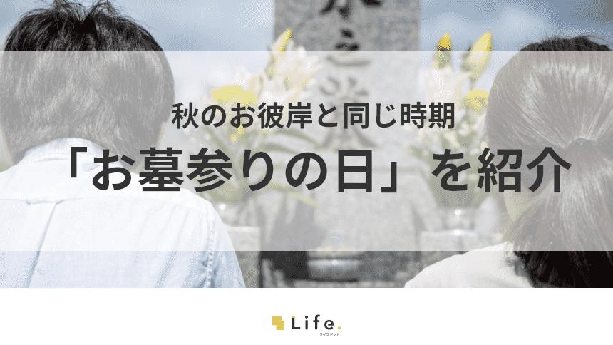 お墓参りの日記事アイキャッチ