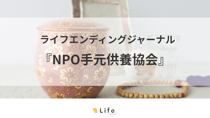 NPO手元供養協会をご紹介!認知が広がる新しい葬送方法の普及