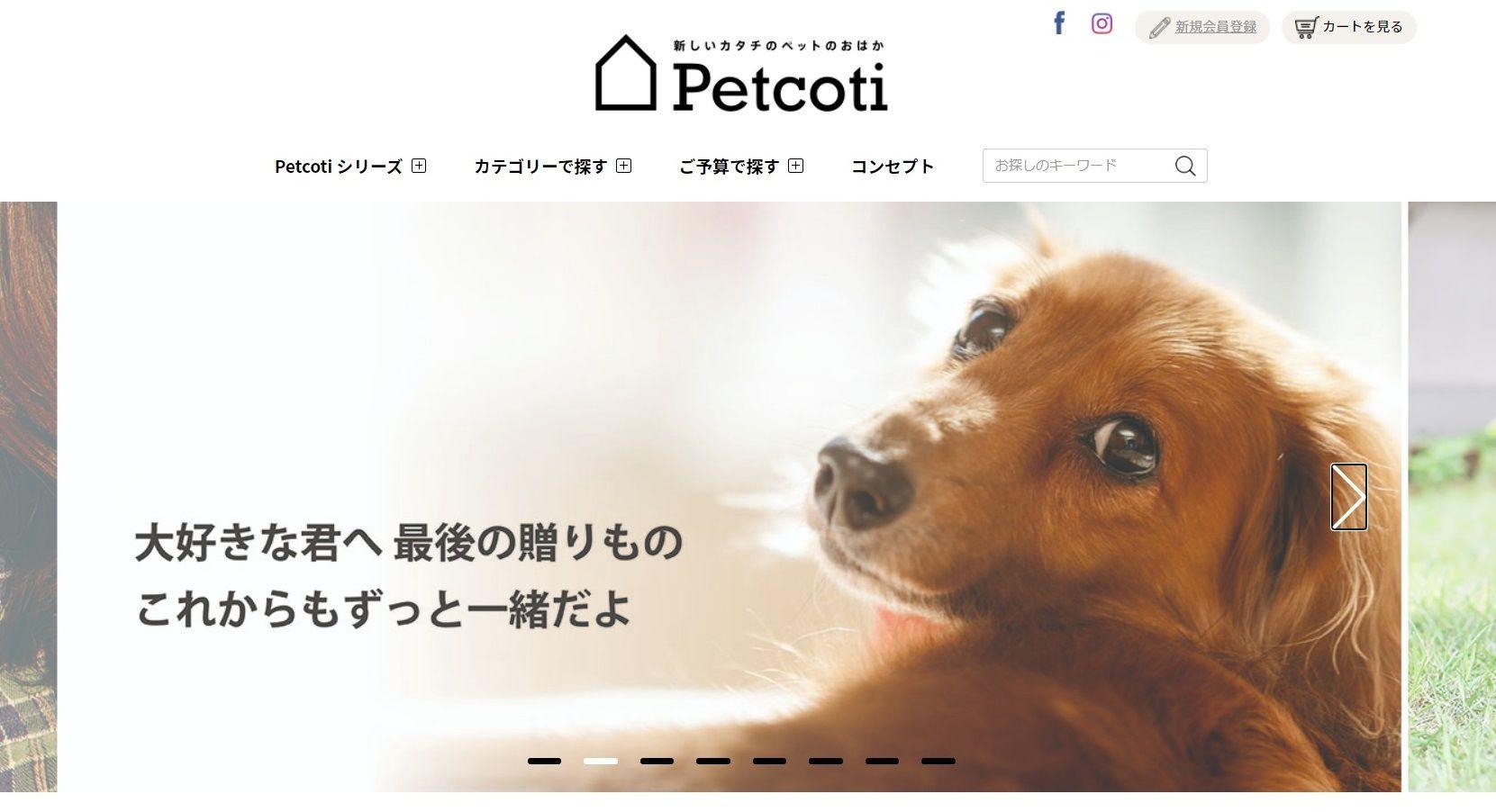 ペットコティTOPページ