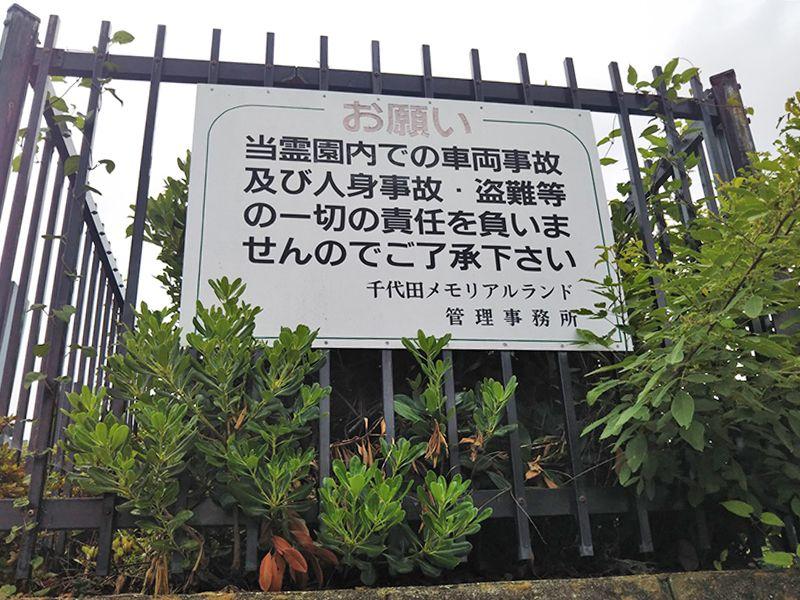 千代田メモリアルランド
