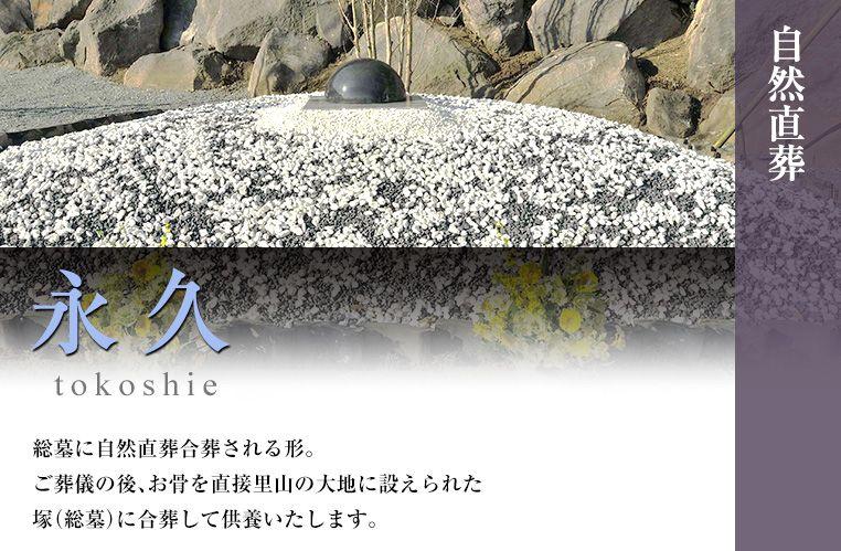 メモリアルヒルズ雲渓塚 とこしえの塚供養