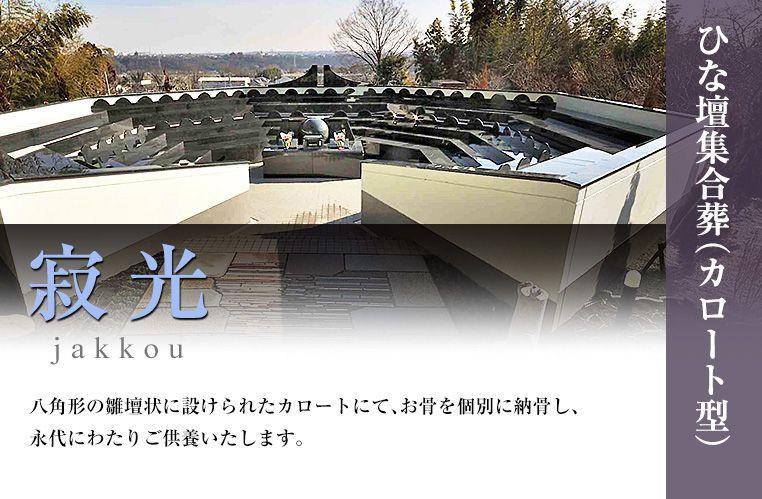 メモリアルヒルズ雲渓塚 集合葬用納骨スペース