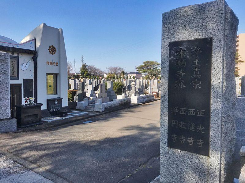 正光寺墓苑