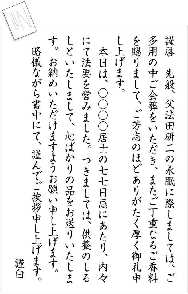 香典返しの礼状(仏式)
