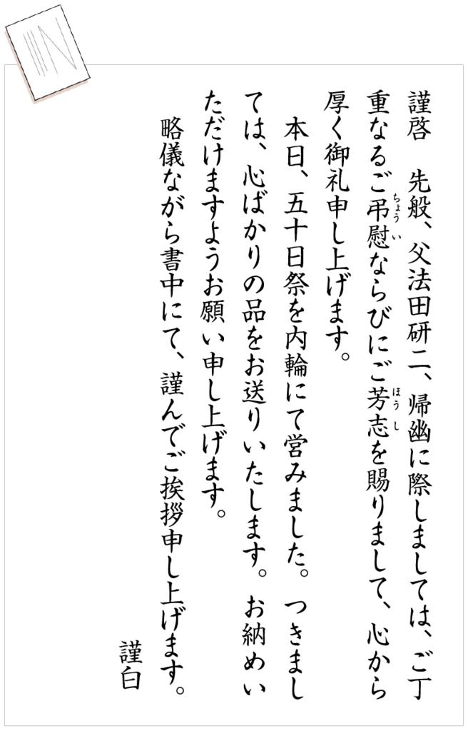 香典返しの礼状(神式)