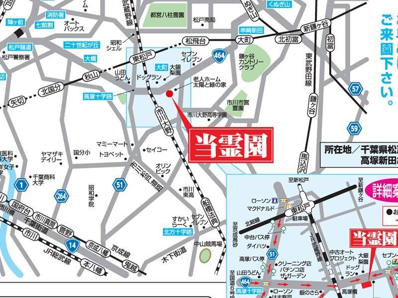 サニーパーク松戸 霊園までの地図