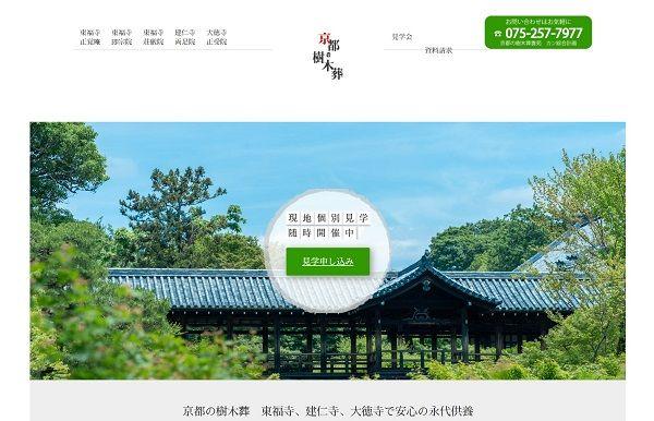 京都の樹木葬TOPキャプチャ画面