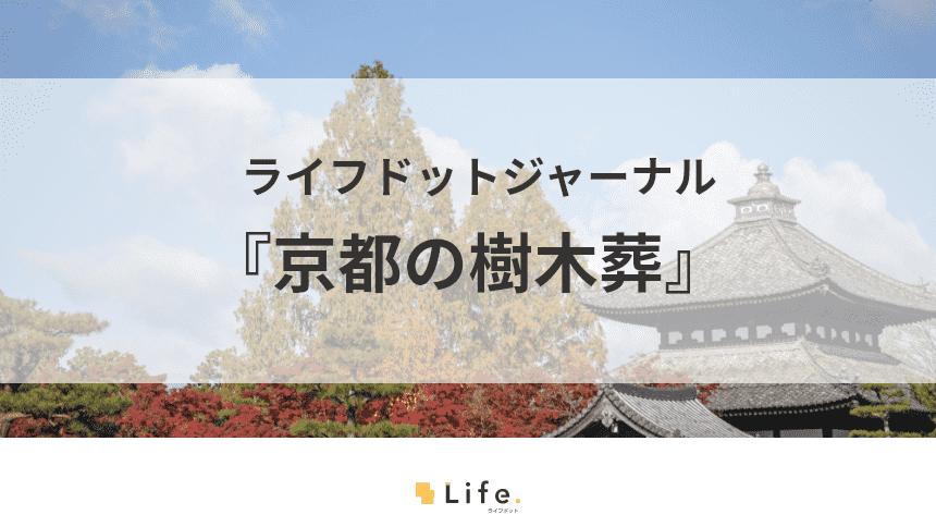 有名寺院の敷地を活用!『京都の樹木葬』についてご紹介
