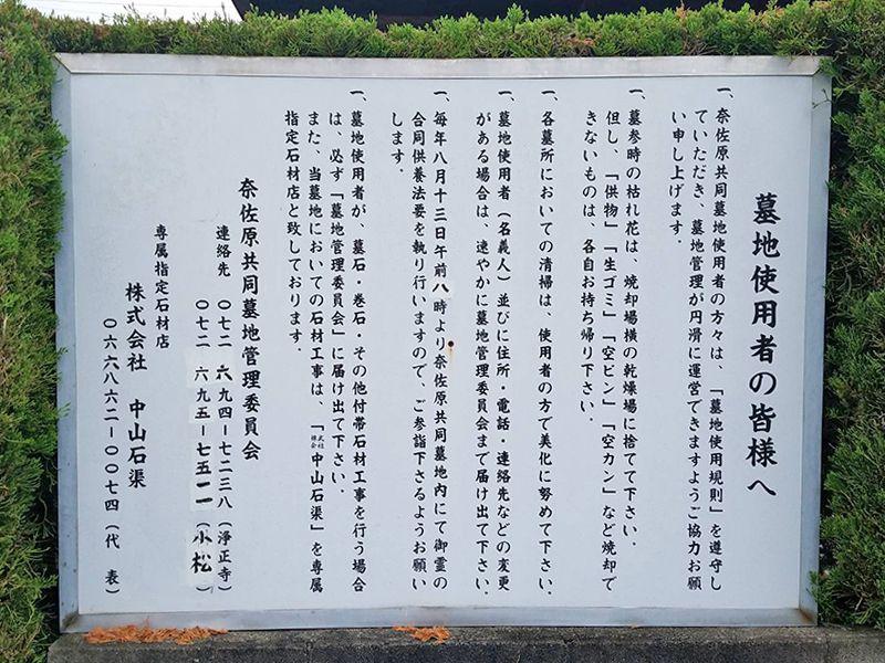 奈佐原共同墓地