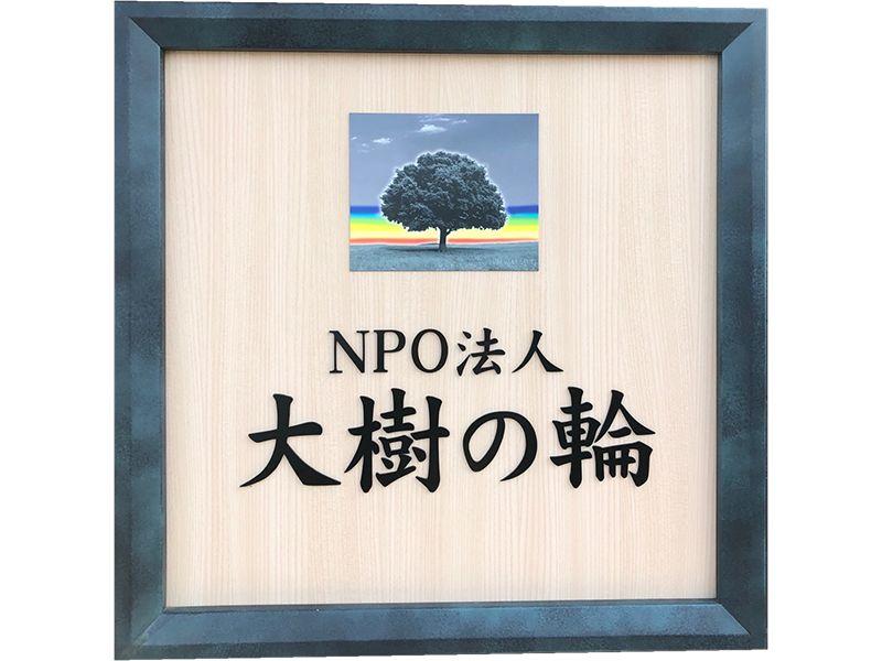 サニープレイス松戸 樹木葬・永代供養墓 運営会社「NPO法人 大樹の輪」