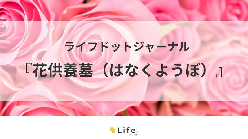 ピンク色のバラと花供養墓のテキスト
