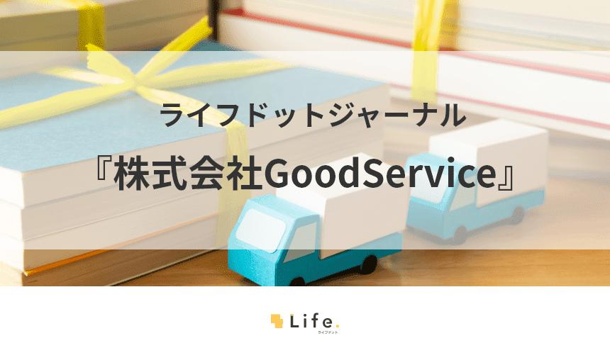 株式会社グッドサービスの記事アイキャッチ