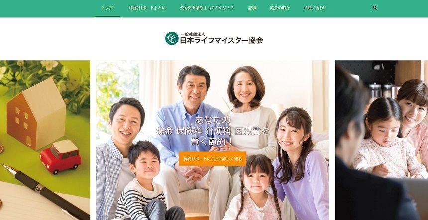 日本ライフマイスター協会サイトTOP