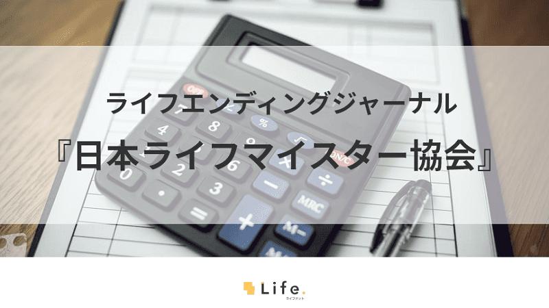 人生の達人を輩出!お得な情報を提案する『一般社団法人 日本ライフマイスター協会』を紹介