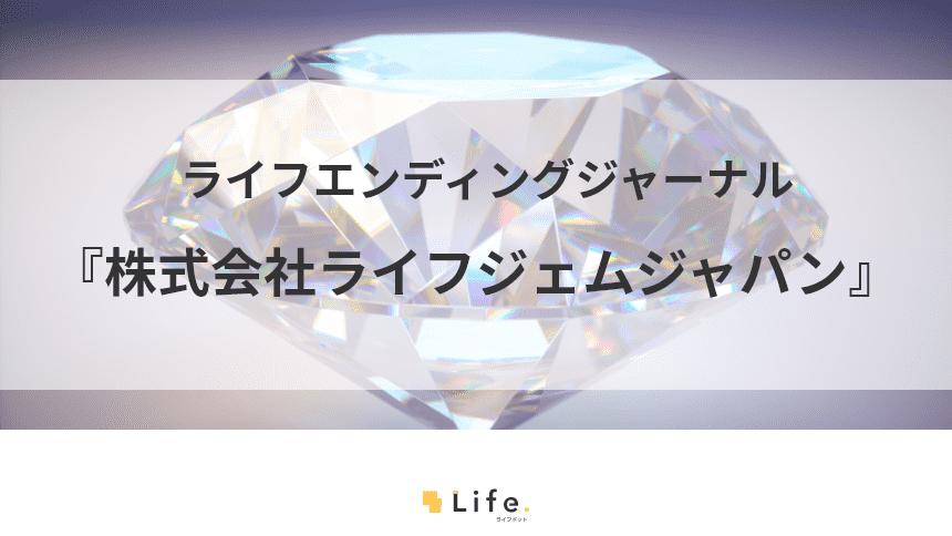 世界初の技術!ご遺骨から作るダイヤモンドを手掛ける『株式会社ライフジェムジャパン』のご紹介