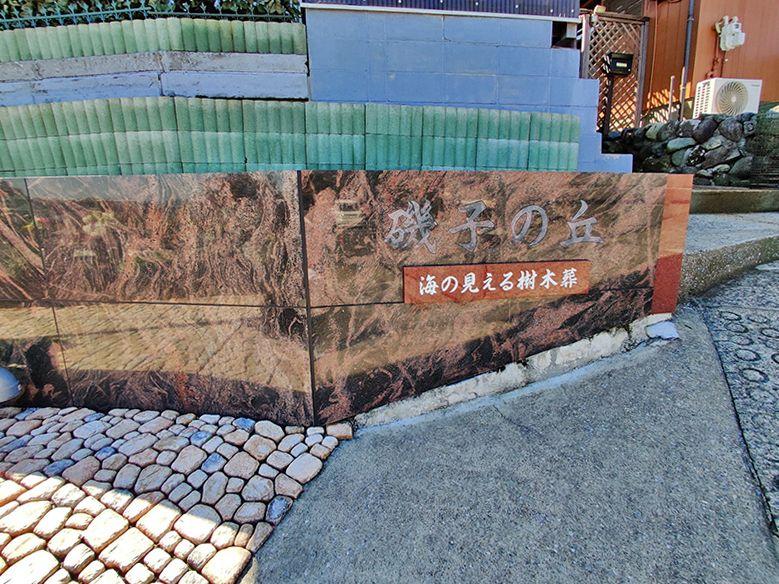 磯子の丘・海の見える樹木葬 マーブル模様が特徴の石壁