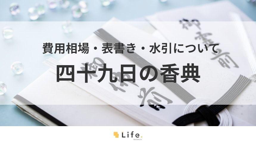 【四十九日 香典】アイキャッチ画像