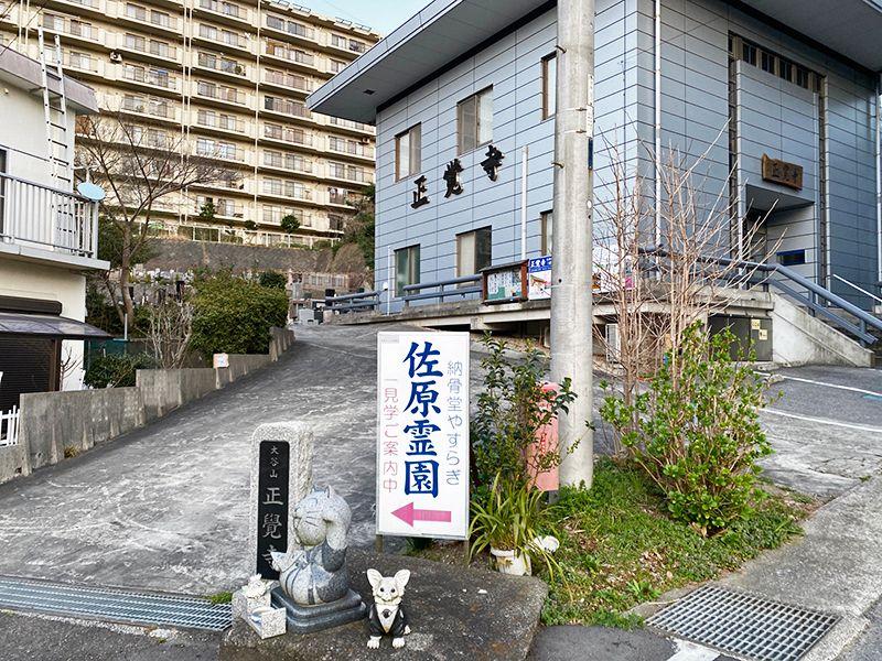 佐原霊園 霊園入口