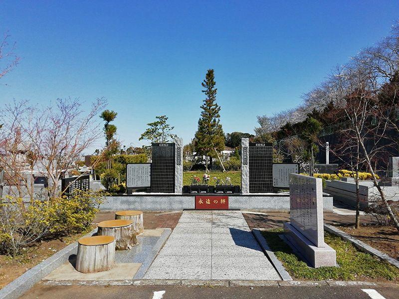 平和公園共同墓地
