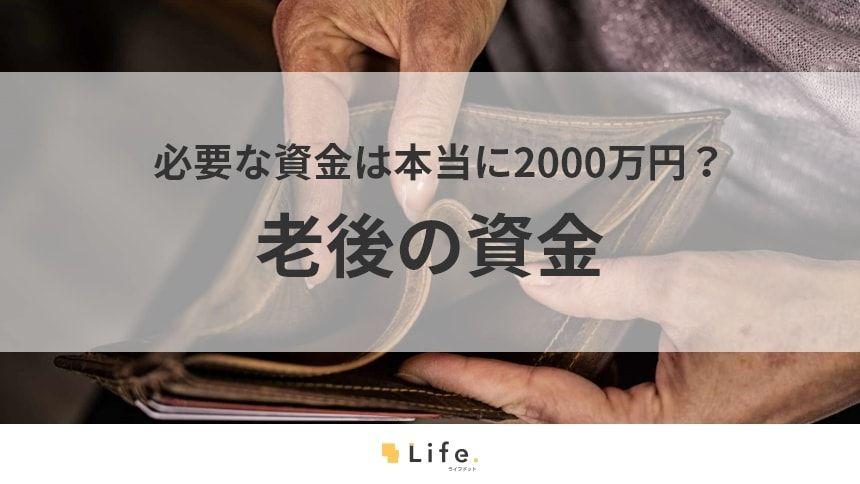 【老後資金】アイキャッチ画像