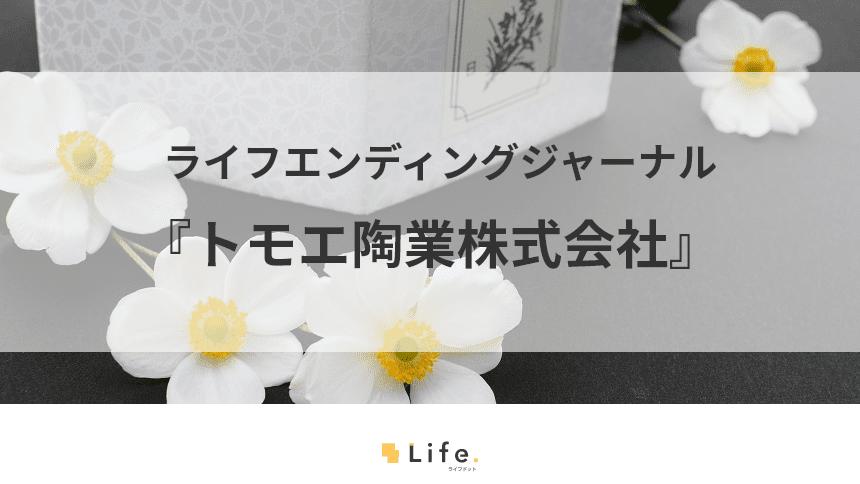 トモエ陶業株式会社の紹介記事アイキャッチ