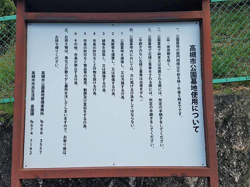 高槻市公園墓地