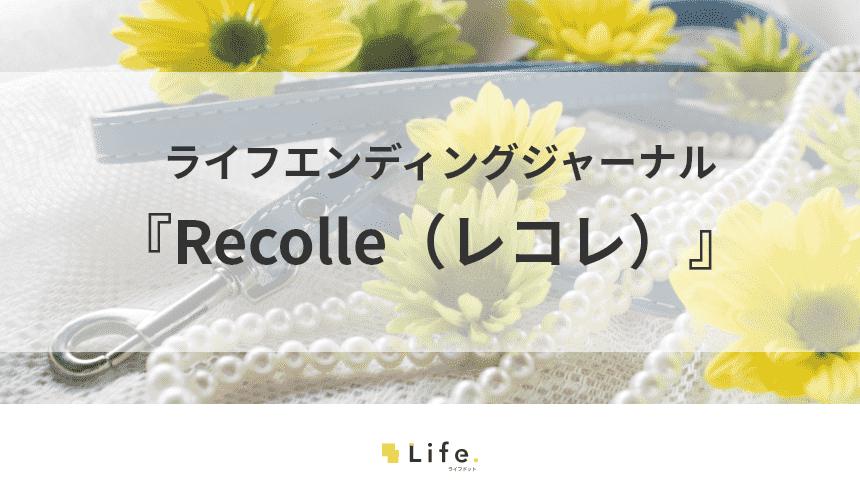 ペットへの思いを形に!ペット供養品『Recolle(レコレ)』のご紹介