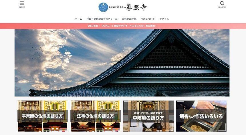 善照寺のサイト